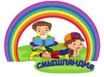 Смышляндия - интернет-магазин Фетра, Товаров для рукоделия ИГРЫ и ИГРУШКИ из Фетра
