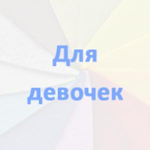 dlya-devochek