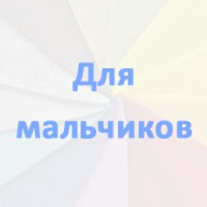 dlya-malchikov