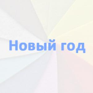 noviy
